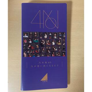 ノギザカフォーティーシックス(乃木坂46)の乃木坂46 今が思い出になるまで フォトアルバム(アイドルグッズ)