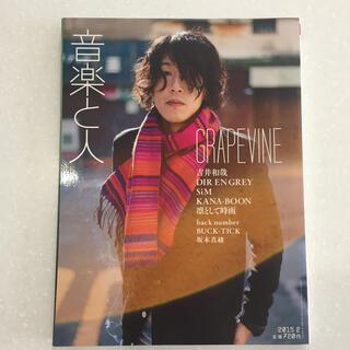 音楽と人 2015年 02月号(音楽/芸能)