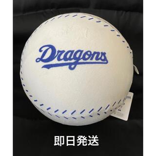中日ドラゴンズ - 公式 中日 ドラゴンズ ボール型クッション