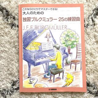 大人のための独習ブルクミュラー 25の練習曲(楽譜)