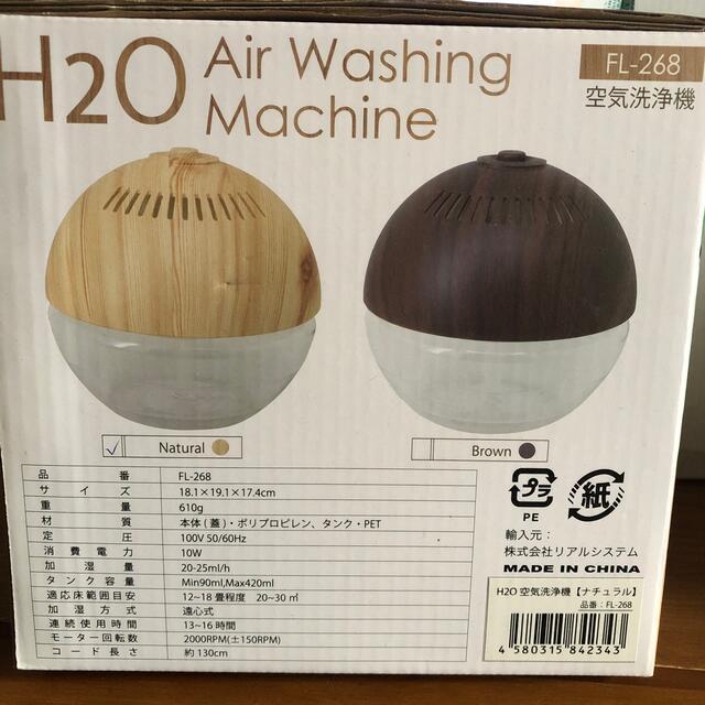 H2O 空気洗浄機 アロマディフューザー コスメ/美容のリラクゼーション(アロマポット/アロマランプ/芳香器)の商品写真
