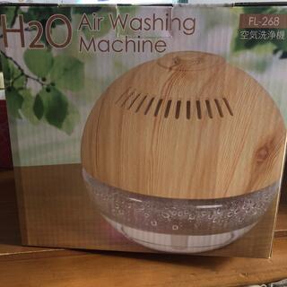 H2O 空気洗浄機 アロマディフューザー