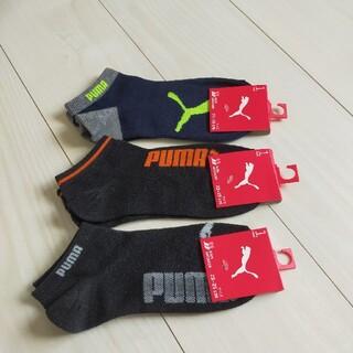 プーマ(PUMA)のプーマ スニーカーソックス 3足セット(靴下/タイツ)