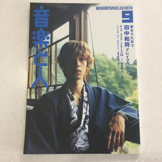 音楽と人 2001年9月号(音楽/芸能)