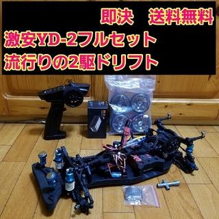 しんのすけ様専用          激安 YD-2 フルセット  2駆 RWD(ホビーラジコン)