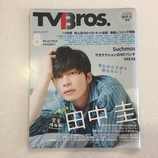 TVBros.(テレビブロス) 2018年 08月号(音楽/芸能)