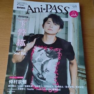 Ani=PASS #05