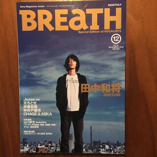 Breath Special edition of vocali vol.31(楽譜)