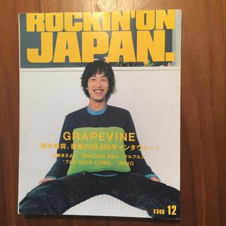 Rockin'on Japan 1999年12月号(音楽/芸能)