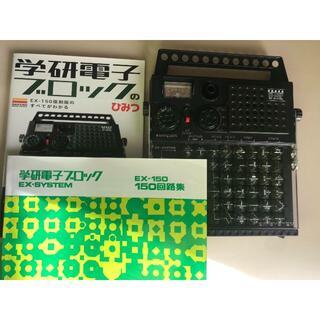 ガッケン(学研)の大人の科学シリーズ 電子ブロック EX-150(その他)