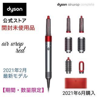 ダイソン(Dyson)の【開封未使用品】Dyson Air wrap Complete 最新限定モデル(ドライヤー)