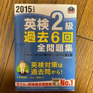 オウブンシャ(旺文社)の英検2級過去6回全問題集 文部科学省後援 (その他)