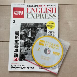 アサヒシンブンシュッパン(朝日新聞出版)のCNN ENGLISH EXPRESS 2021年2月号(語学/資格/講座)