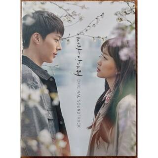 韓国ドラマ ここに来て抱きしめてOST オリジナルサウンドトラックCD (テレビドラマサントラ)