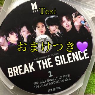ボウダンショウネンダン(防弾少年団(BTS))のbreak the silence documentary series(ドキュメンタリー)