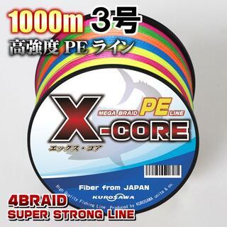 高強度PEラインX-CORE3号40lb・1000m巻き 5色マルチカラー!(釣り糸/ライン)