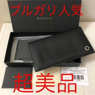 ブルガリ(BVLGARI)の超美品 ブルガリ人気商品 長財布(長財布)