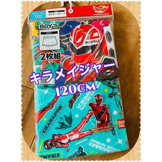 バンダイ(BANDAI)の新品 キラメイジャー ボクサー ブリーフ パンツ 120cm(下着)
