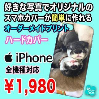 好きな写真でスマホケースをオーダーメイド iPhone 全機種OK  世界に1個(iPhoneケース)