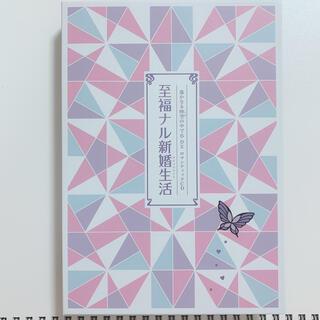 コーエーテクモゲームス(Koei Tecmo Games)の【ドラマCD】遙かなる時空の中で6 DX その先の未来へBOX 至福ナル新婚生活(CDブック)