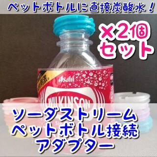 COLORS【2個セット】シアン ペットボトル接続アダプター(その他)