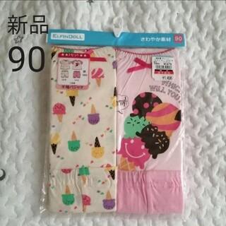 ニシマツヤ(西松屋)の【新品】女の子 夏用 パジャマ 2枚セット 90(パジャマ)