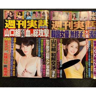 週刊実話 5.20 5.27(ニュース/総合)