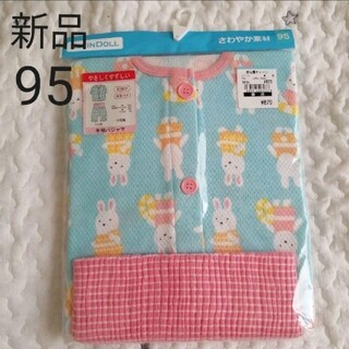 ニシマツヤ(西松屋)の【新品】女の子 夏用パジャマ 95(パジャマ)