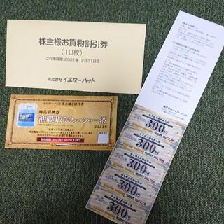 イエローハットお買い物割引券(その他)