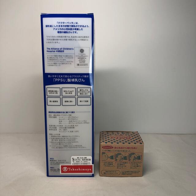 VETTA(ベッタ)のドクターベッタ 哺乳瓶 ミキハウスコラボ キッズ/ベビー/マタニティの授乳/お食事用品(哺乳ビン)の商品写真