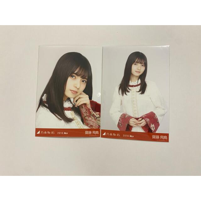 乃木坂46(ノギザカフォーティーシックス)の齋藤飛鳥 生写真 スペシャル衣装10 チケットの音楽(女性アイドル)の商品写真