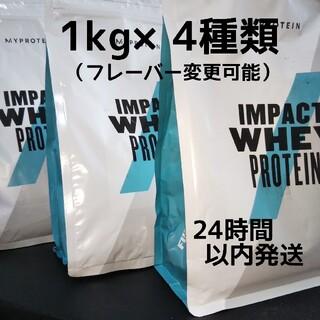 マイプロテイン(MYPROTEIN)の新品 送料込み マイプロテイン インパクトホエイ 1kg×4種類(プロテイン)