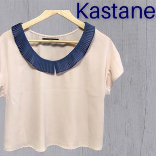 カスタネ(Kastane)のKastane プリーツ襟 ブラウス(シャツ/ブラウス(半袖/袖なし))