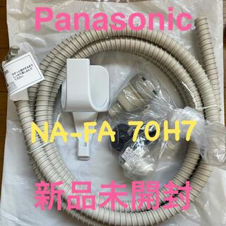 パナソニック(Panasonic)の給水ポンプ一式【Panasonic NA-FA70H7 】(洗濯機)