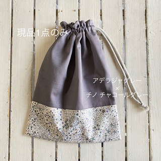 現品☆リバティアデラジャグレー×チャコールグレー巾着袋、シューズ袋にも(バッグ/レッスンバッグ)