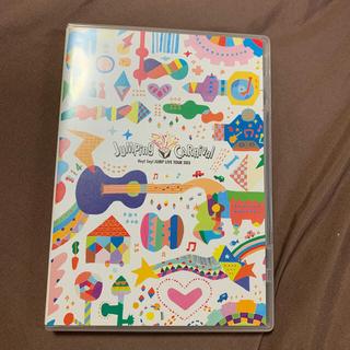 ヘイセイジャンプ(Hey! Say! JUMP)のHey!Say!JUMP LIVE DVD【JUMPingCARnival】(ミュージック)
