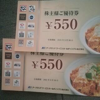 アークランドサービスホールディングス 株主優待券550円×2枚(フード/ドリンク券)