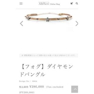 H.P.FRANCE - AbHeri      アベリ  フォグ ダイヤモンド バングル