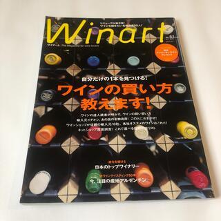 Winart (ワイナート) 2019年 07月号(料理/グルメ)