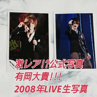 【即購入◎】有岡大貴 2008年 LIVE 公式写真