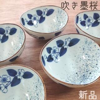 変形小鉢 ひじり 吹き墨桜 美濃焼 5個(食器)
