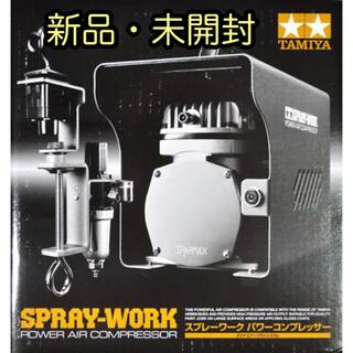 【新品/未使用】タミヤ スプレーワーク パワーコンプレッサー エアーブラシ (模型製作用品)