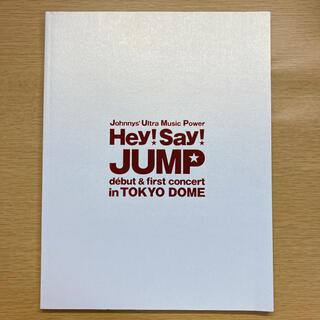ヘイセイジャンプ(Hey! Say! JUMP)のHey!Say!JUMP パンフレット(アイドルグッズ)