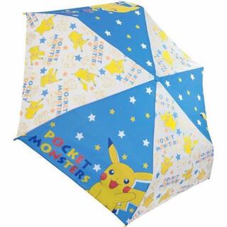 サンエックス(サンエックス)の大特価 セール ポケモン 折りたたみ傘 子供用 ブルースター 耐風骨 梅雨(傘)