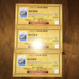 イエローハット株主優待券 3枚(その他)