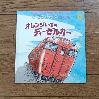 こどものとも年少版 06月号 オレンジいろのディーゼルカー(絵本/児童書)
