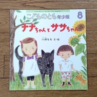 こどものとも年少版  08月号 ナナちゃんとササちゃん(絵本/児童書)