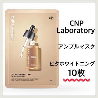 CNP - CNP ビタホワイトニング アンプルマスク25ml 10枚