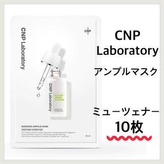 CNP ミューツェナーアンプルマスク 25ml 10枚