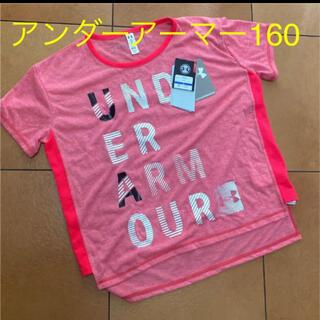 アンダーアーマー(UNDER ARMOUR)の新品 160 アンダーアーマー(Tシャツ/カットソー)